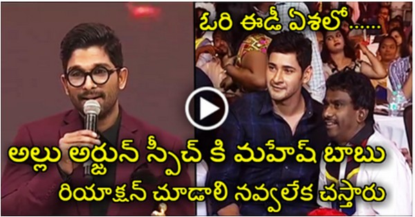 Mahesh Babu Hilarious Look On Allu Arjun About His Style In Awards Function