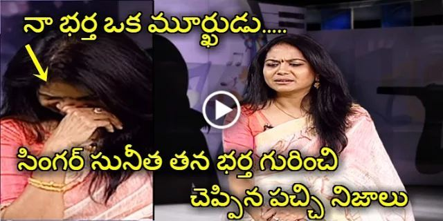 Singer Sunitha Real Life Story Will Make You Cry. Sunitha about her Husband and Life Secrets