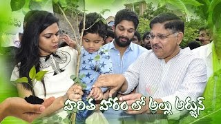 Allu Arjun and Family Participated in Haritha Haram