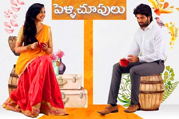 Pelli Choopulu, a Money Machine