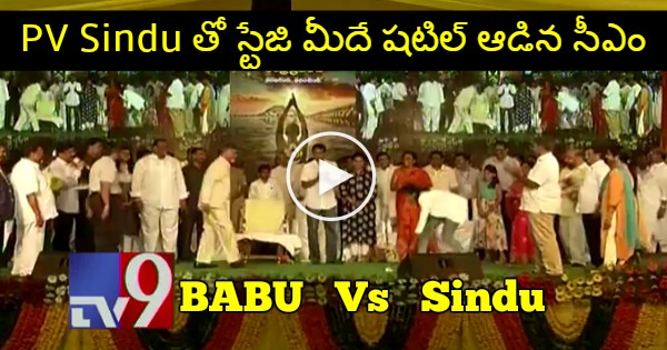 AP CM Chandrababu Plays Badminton with PV Sindhu