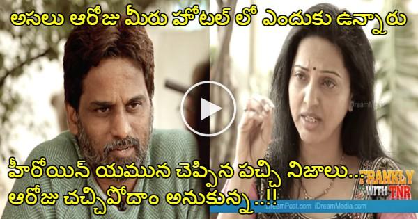 Actress Yamuna Says About Bangalore Police Riding
