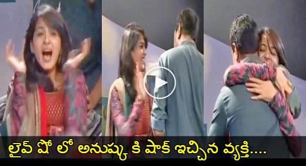 Anushka Shetty Shocked and Shouted in Jayapradam Show