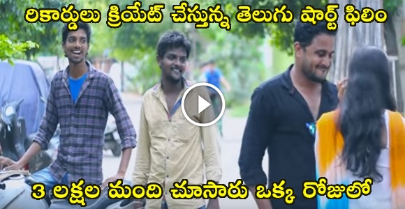 Award Winning Telugu Short Film Created Sensation In YouTube.The Best Short Film Ever Seen In TELUGU