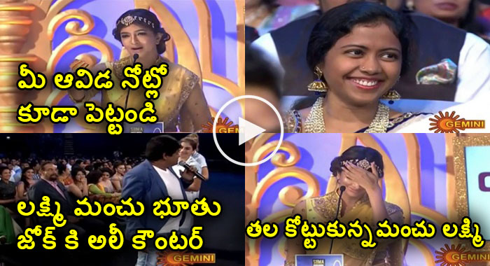 Comedian Ali Counter To Manchu Lakshmi's Double Meaning Punch Shocks Everyone