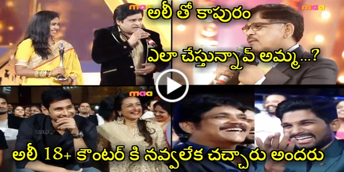 Comedian Ali trolls Allu Aravind With His EPIC Counter. Even Mahesh Babu, Allu Arjun Can't Stop their Laugh