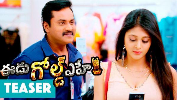 Eedu Gold Ehe Official Teaser - Sunil, Sushma Raj and Richa Panai  Veeru Potla