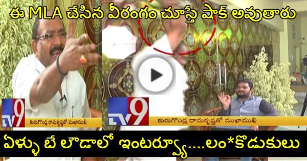 MLA Ramakrishna Mukha Mukhi TV9 Full Video