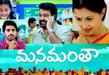 Manamantha Telugu Movie Review Rating