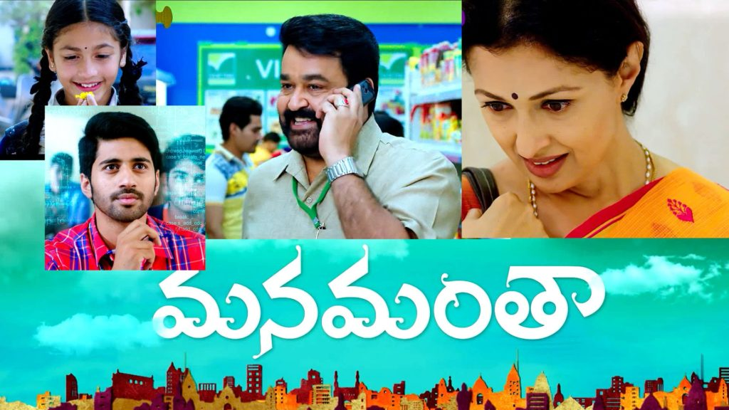 Manamantha Telugu Movie Review Rating