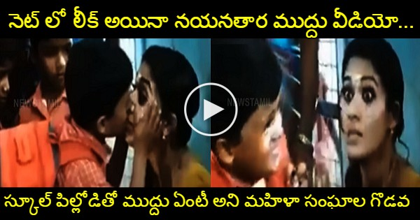Nayanthara Lip Kiss With School Kid under Controversy