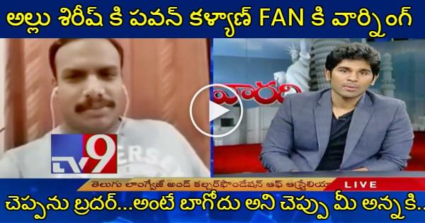 Pawan Kalyan Fan Given Warning To Allu Sirish