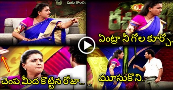 Roja Fires On Participant In Rachabanda and Almost Beats Him