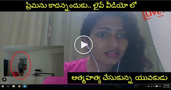 SHOCKING , Telugu NRI on Skype call after Breakup with his GIRLFRIEND