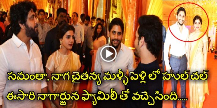 Samantha and Naga Chaitanya Spotted Together At Nimmagadda Prasad Daughter's Wedding