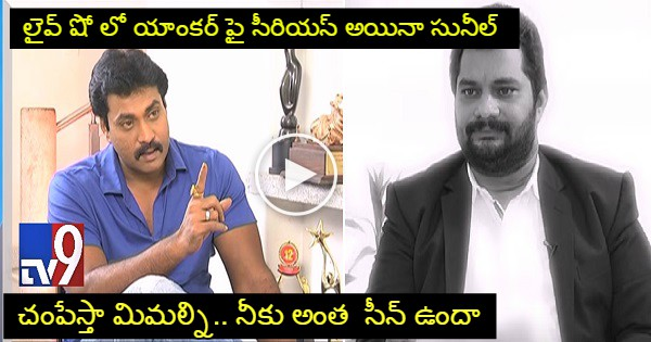 Sunil Warning to anchor in Live show will shock you