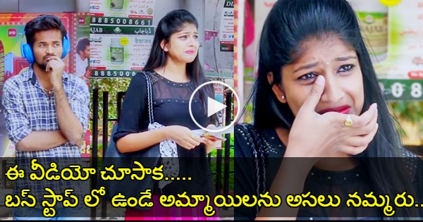 This Hilarious Short Film Shows What Happen If You Try To Flirt a Girl In Bus Stop ROFL Don't Miss Climax