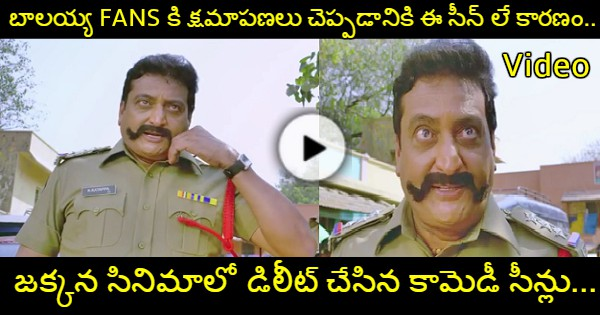 This is the Reason why Prudhvi Raj Says Sorry to Balakrishna Fans