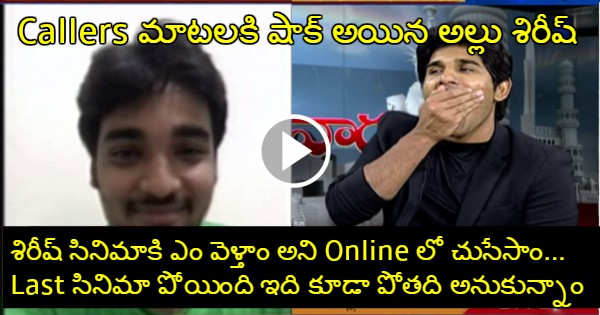 Callers Teased Allu Sirish Shocked In TV9 Live Show