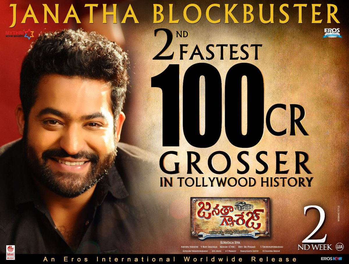 Whopping amount collected by Janatha Garage movie!