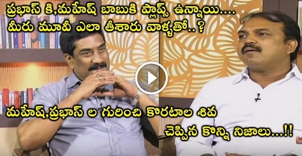 Director Koratala Siva about Prabhas Mahesh Babu and Jr NTR in Open Heart With RK
