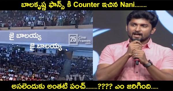 hero-nani-hilarious-punch-to-bala-krishna-fans-in-audio-launch