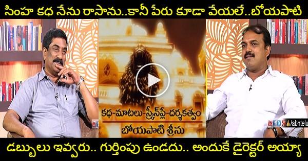 Koratala Siva slaps Boyapati Srinu In Open Heart With RK Interview, Koratala Siva Gets Emotional