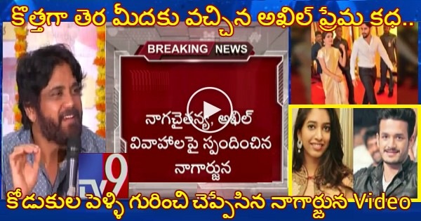 Nagarjuna speaks out First Time About Naga Chaitanya Akhil Marriages in Public