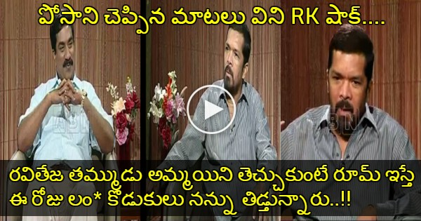no-sound-to-abn-rk-posani-krishna-murali-sh0cking-facts-about-tfi-in-interview