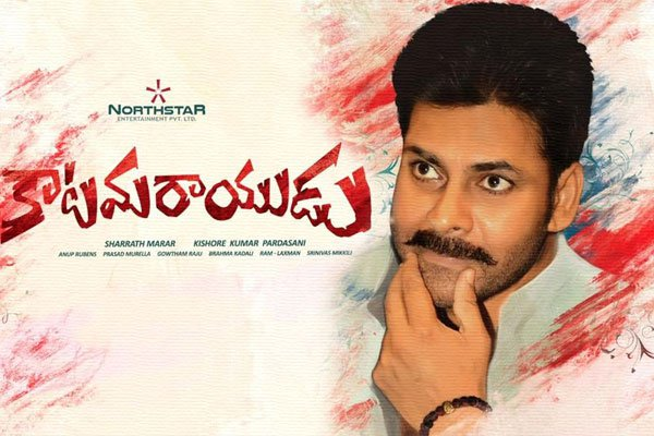 pawan-kalyan-announced-katamarayudu-shooting-start-date