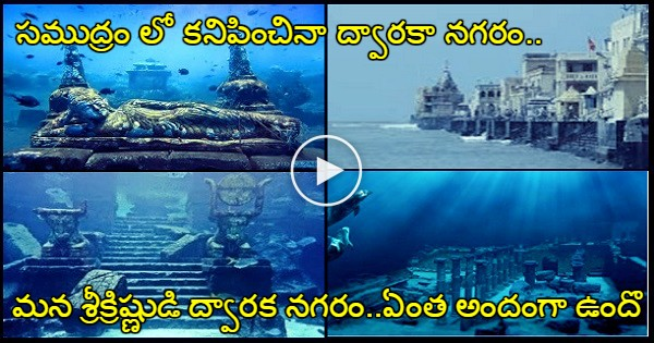 Secrets Of Dwaraka Gujrath Under Sea Pictures Lord Krishna