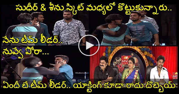Sudigali Sudheer And Srinu Fight between Skit In Front of Actor Nani