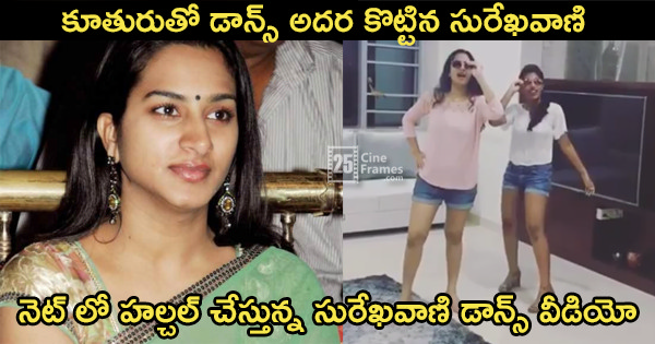 surekha-vani-stunning-dance-moves-with-her-daughter-goes-viral-on-internet