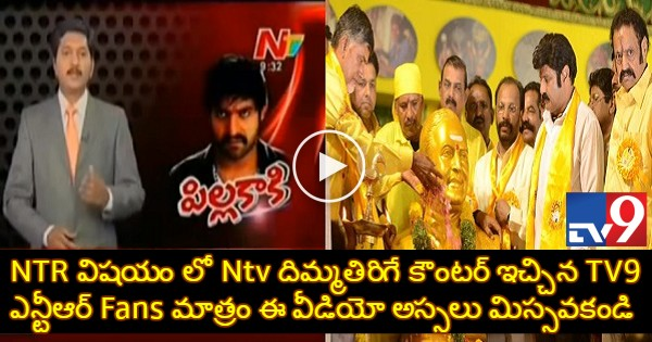 TV9 Epic Counter To NTV On Ntr Anti Program Deleted Video