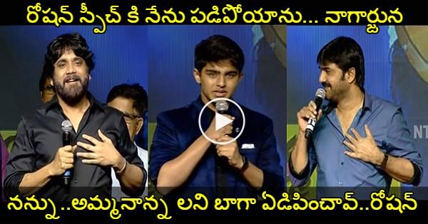 watch-nagarjuna-srikanth-speech-at-nirmala-convent-audio-launch