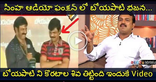 Watch this Shocking video proof of Simha movie story Koratala Siva