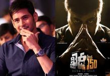 Mahesh Babu and Chiranjeevi