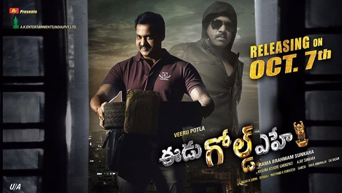 sunil-edu-gold-ehe-movie-review-rating-public-talk