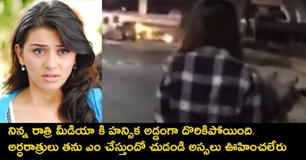 actress-hansika-motwani-caught-red-handed-at-midnight-real-face-of-hansika
