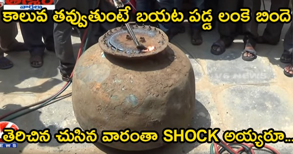 ancient-pot-found-in-gadwal-mahabubnagar-finally-opened-today-video
