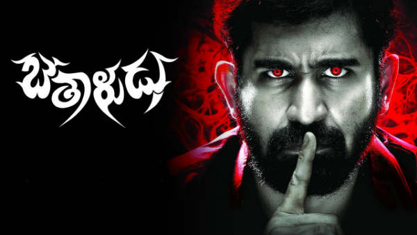 Bethaludu Movie First 10 mins On Youtube