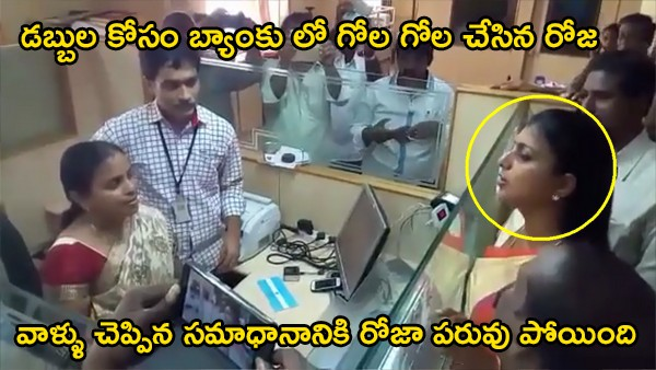 mla-roja-fires-on-bank-employees-on-note-changes-stupidly-epic-punch-by-bankers