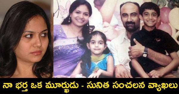 popular-singer-sunitha-shocking-comments-on-her-husband
