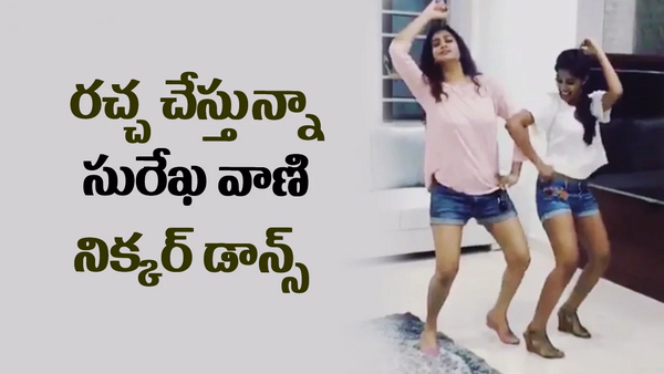 surekha-vani-dance-hungama-in-shorts-with-her-daughter-video-gone-viral