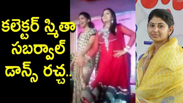 ias-officer-smitha-sabarwal-unseen-dancing-for-alluarjuns-song-private-video