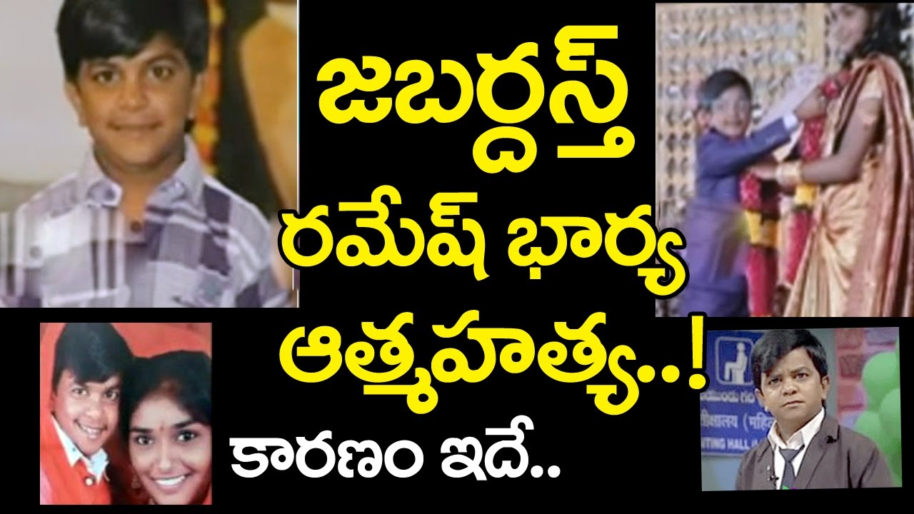 Jabardasth Comedian Potti Ramesh Wife Committed Suicide