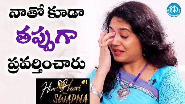 sunitha-cries-in-an-interview-heart-to-heart-with-swapna