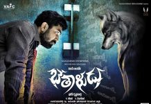 Vijay Antony's Bhetaludu Movie First day box office Collections