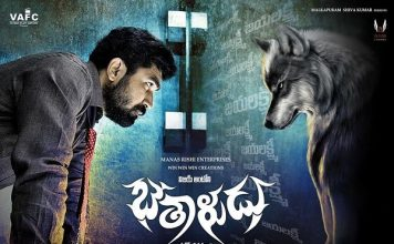 Vijay Antony's Bhetaludu Movie First day box office Collections