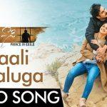 Gaali Vaaluga Full Video Song HD 1080P | Agnathavasi Telugu Movie Agnyaathavaasi Video Songs | Pawan Kalyan, Keerthy Suresh, Anu Emmanuel | Anirudh